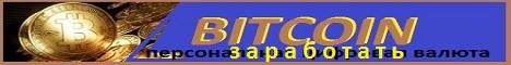 http://bitcoin-money.ucoz.com/bitcoin_468x60.jpg